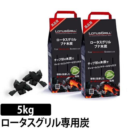 炭 無煙炭火バーベキューコンロ ロータスグリル専用 ブナ木炭 5kgセット