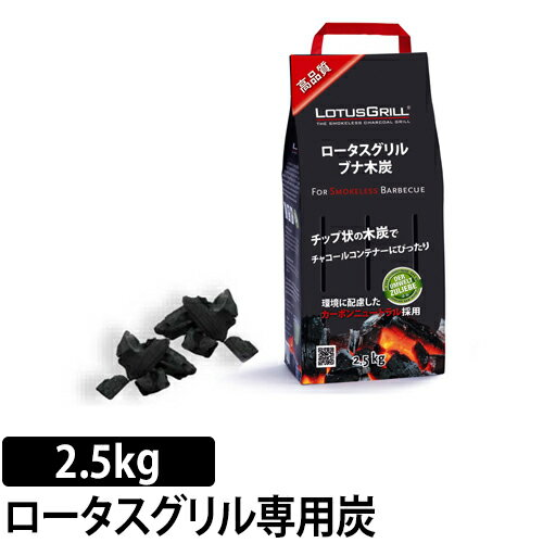 炭 無煙炭火バーベキューコンロ ロータスグリル専用 ブナ木炭 2.5kg