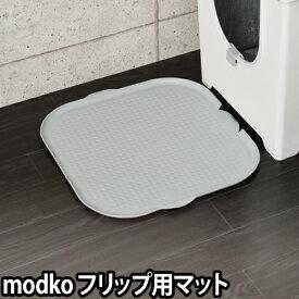 猫トイレ用 modko キャッチリターマット フリップリターボックス用 猫砂 猫用トイレ
