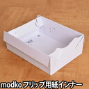 猫用トイレ用 modko モデコ フリップ ペーパーボードライナー(6個入り) フリップ リターボックス専用 紙製 使い捨て…