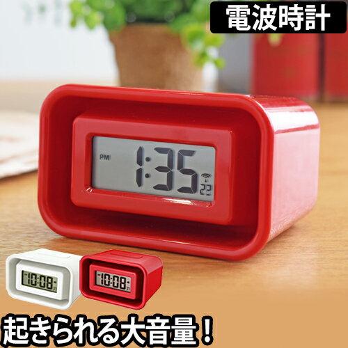電波時計/目覚まし時計 電波大音量アラームクロック メガホン 目覚し時計 置時計 スヌーズ デジタル