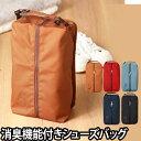 シューズケースミレスト シューズバッグ 柄なし 5L レディース 大人 靴入れ 袋 収納 トラベルポーチ 旅行バッグ 旅行…