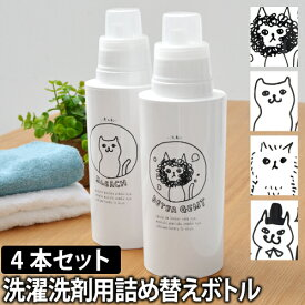 詰め替えボトル 洗濯洗剤用詰め替えボトル ディスペンサー ネコランドリー 4本セット NECO LAUNDRY 洗剤ボトル 白 猫 雑貨