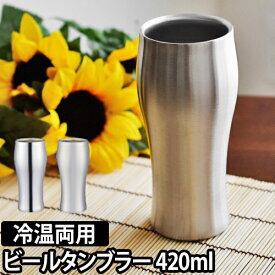 タンブラー 飲みごろビールタンブラー 420ml ミラー/マット ステンレス製 ステンレスグラス 保冷 保温 魔法瓶 酒器 カップ コップ DSB-420