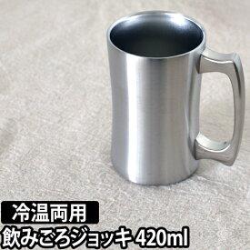 ジョッキ 飲みごろ新ジョッキ 420ml ステンレス製 ステンレスグラス 保冷 保温 魔法瓶 酒器 カップ コップ DSSJ-420MT
