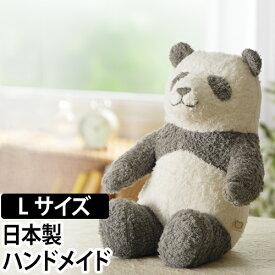 オーガニックコットン ぬいぐるみ オーガニックコットン 草木染めパンダのぬいぐるみ Lサイズ 日本製 ぬくぐるみ工房 ベビー用品 ギフト 出産祝い 女の子 男の子