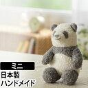 オーガニックコットン ぬいぐるみ オーガニックコットン 草木染めパンダのぬいぐるみ ミニサイズ 日本製 ぬくぐるみ工…