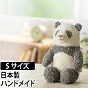 オーガニックコットン ぬいぐるみ オーガニックコットン 草木染めパンダのぬいぐるみ Sサイズ 日本製 ぬくぐるみ工房 …