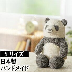 オーガニックコットン ぬいぐるみ オーガニックコットン 草木染めパンダのぬいぐるみ Sサイズ 日本製 ぬくぐるみ工房 ベビー用品 ギフト 出産祝い 女の子 男の子