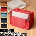 旅行用品 MILESTO ミレスト パッキングオーガナイザーWポケット 4L×2 2段式 トラベルポーチ トラベルケース Wポケッ…