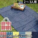 レジャーシート ピクニックシート レジャーシート ピクニックラグ 敷物 折りたたみ 収納バッグ付き 花柄 星座柄 90×1…