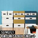 収納ボックス フタ付き ダンボール クラフトボックス PEEK BOX Lサイズ×1、Mサイズ×2、Sサイズ×2/合計5個セット ピークボックス 日本製 A4 おしゃれ クローゼット 衣類 押入れ