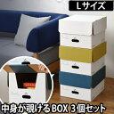 収納ボックス フタ付き ダンボール クラフトボックス PEEK BOX Lサイズ/3個セット ピークボックス 日本製 A4 おしゃれ クローゼット 衣類 押入れ
