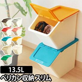 収納ボックス 収納ケース ペリカン スリム pelican slim 13.5L stacksto(スタックストー) フタ付き おもちゃ 収納 おもちゃ箱 ゴミ箱 ふた付き 分別