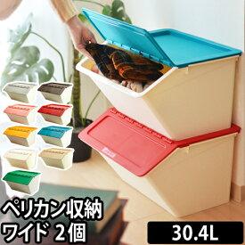 収納ボックス 収納ケース ペリカン ワイド pelican wide 30.4L 2個セット stacksto,(スタックストー) フタ付き おもちゃ 収納 おもちゃ箱 ゴミ箱 ふた付き 分別