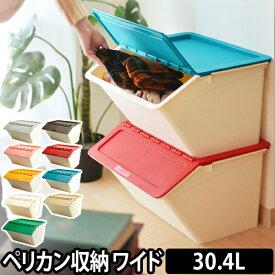 収納ボックス 収納ケース ペリカン ワイド pelican wide 30.4L stacksto,(スタックストー) フタ付き おもちゃ 収納 おもちゃ箱 ゴミ箱 ふた付き 分別