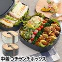 弁当箱 パーカーファームテーブル ギャザリングランチボックス 4〜5人用 2段 ピクニックボックス お弁当箱 重箱 ファ…