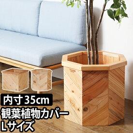 プランターカバー プランツボックス Lサイズ PLT Plants Box プランターカバー 植木鉢カバー 鉢植え 観葉植物 インテリア 天然木 ウッド HangOut ハングアウト