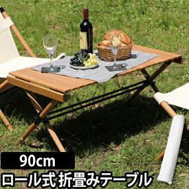 テーブル 組み立て式ローテーブル 幅90cm Pole Low Table ポール 机 オーク材 スチール ロールテーブル アウトドア キャンプ 持ち運び 携帯 家具 ファニチャー Hang Out ハングアウト