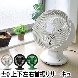 サーキュレーター 首振り 上下左右 ±0(プラスマイナスゼロ)おしゃれ リモコン 送風機 卓上 扇風機[ ±0(プラスマイナスゼロ) XQS-Z310 ]