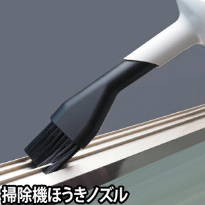 コードレス 掃除機 ±0(プラスマイナスゼロ)コードレスクリーナー専用 ほうきノズル XJA-B030 アクセサリー ブラシ
