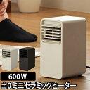 ミニセラミックファンヒーター±0 プラスマイナスゼロ XHH-C120 暖房器具 足元ヒーター 小型 コンパクト 速暖 省エネ…