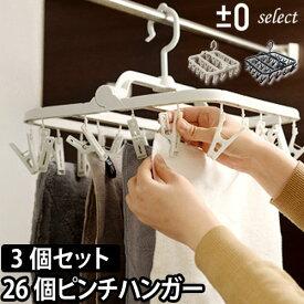 ピンチハンガー/洗濯物干し ±0select 洗濯ばさみ 物干しハンガー 3個セット コンパクトな小物まとめ干しハンガー プラスマイナスゼロ レック 折り畳みハンガー