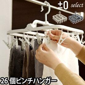 ピンチハンガー/洗濯物干し ±0select 洗濯ばさみ 物干しハンガー コンパクトな小物まとめ干しハンガー プラスマイナスゼロ レック 折り畳みハンガー