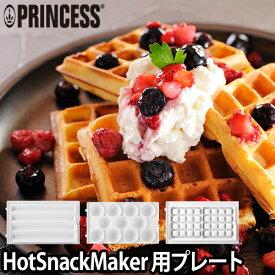 プリンセス ホットスナックメーカー 専用プレート PRINCESS Hot Snack Maker チュロス ワッフル ケーキポップ
