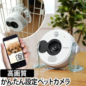 ペットカメラ 防犯カメラ 監視カメラ ネットワークカメラ ペット 見守りカメラ Qwatch クウォッチ TS-WRLA ワイヤレス Wi-Fi 高画質 無線LAN対応