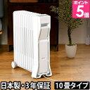 オイルヒーター 10畳 11フィン【もれなく温湿時計モルト】ユーレックス オイルラジエターヒーター LF11ES ヒーター 暖…