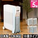 オイルヒーター【もれなく温湿時計モルト】ユーレックス オイルラジエターヒーター LFX11EH ヒーター 暖房 日本製 省…