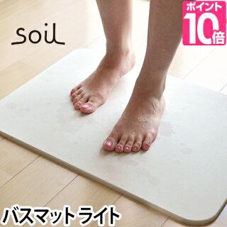 【バスマット】soil(ソイル)BathmatLightバスマットライト珪藻土速乾お風呂マット足拭きマット大きい吸収吸水マット