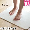バスマット 珪藻土 日本製 soil(ソイル) 薄型ライトモデル 速乾 お風呂 マット 足拭きマット 大きい 吸収 吸水マット