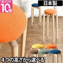 スツール マッシュルームスツール 椅子 イス MUSHROOM Stool 日本製 きのこ 全4サイズ 木製 スタッキングカウンターチ…