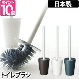 トイレブラシ tidy (ティディ) プラタワ フォートイレ トイレ掃除 掃除用具 日本製 おしゃれ サニタリー用品