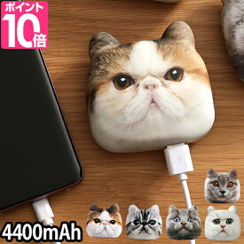 モバイルバッテリー アニマルフェイスモバイルバッテリー 4400mAh モバイルチャージャー コンパクト 軽量 充電器 猫グッズ ねこ ネコ リアル ANIMAL FACE MOBILE BATTERY