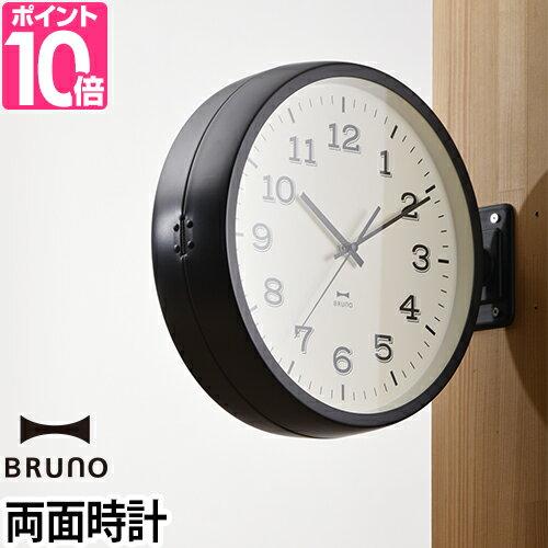 両面時計 【±0雑巾2枚組のオマケ特典あり】BRUNO ツーフェイスクラシッククロック ダブルフェイス 壁掛け時計 時計 壁掛時計 両面 ウォールクロック クロック インテリア レトロ おしゃれ リビング キッチン カジュアル