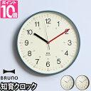 壁掛け時計 BRUNO ブルーノ イージータイムクロック 知育クロック 知育掛け時計 子ども キッズ おしゃれ 見やすい デ…