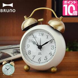 置き時計/目覚まし時計 アラームクロック 目覚し時計 BRUNO ブルーノ ゴールドツインベルクロック BCA001 アナログ レトロ アンティーク ベル式