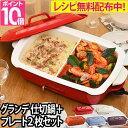 グランデ鍋セット ◆【30種レシピ本+4つから選べるおまけ2点特典】 BRUNO ホットプレート グランデ + 仕切り鍋セッ…