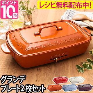 BRUNOブルーノホットプレートグランデサイズBOE026焼き肉たこ焼き電気プレートキッチン家電おしゃれ