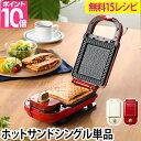 ホットサンドメーカー BRUNO ブルーノ ホットサンドメーカー シングル 単品 BOE043 調理器具 おしゃれ サンドイッチ かわいい 食パン
