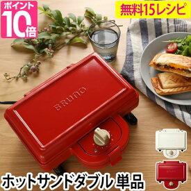 ホットサンドメーカー 【4つから選べるおまけ特典】 BRUNO ブルーノ ホットサンドメーカー ダブル 単品 2枚焼き BOE044 調理器具 おしゃれ サンドイッチ かわいい 食パン