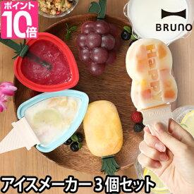 アイスキャンディーメーカー BRUNO ブルーノ アイスバー フルーツ メッセージ 3個セット 自家製 アイス アイスメーカー 型 シリコン アイスキャンデー