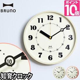 壁掛け時計 BRUNO ブルーノ ポイントミニッツクロック 知育クロック 知育掛け時計 子ども キッズ おしゃれ 見やすい デザイン シンプル