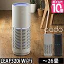 空気清浄機 cado カドー LEAF Wi-Fi対応 26畳 花粉 コンパクト 脱臭 ウイルス タバコ ペット 煙 PM2.5 ほこり HEPAフ…