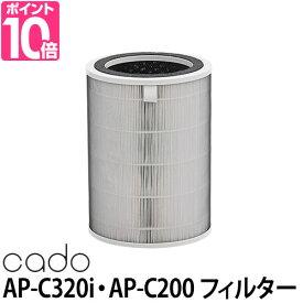 交換用フィルター cado カドー 空気清浄機 AP-C320i・AP-C200用 脱臭・集じん・除菌フィルター FL-C320 HEPA PM2.5