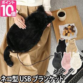 USBブランケット ひざ掛け キャットUSBあったかブランケット Lサイズ USBウォーマー カイロ 湯たんぽカバー ネコ 猫 ねこ キャットCAT かわいい 可愛い