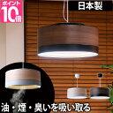 LED照明/LEDライト 【脱油フィルターのオマケ特典あり】 クーキレイ LEDタイプ FULモデル ペンダントライト ダイニン…
